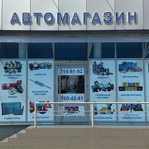 Автомагазины Переславля-Залесского