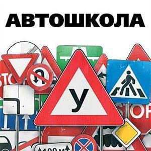 Автошколы Переславля-Залесского