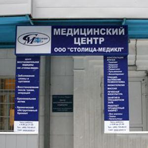 Медицинские центры Переславля-Залесского