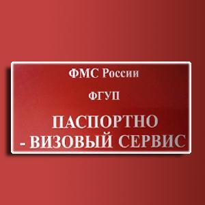 Паспортно-визовые службы Переславля-Залесского