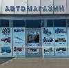 Автомагазины в Переславле-Залесском