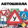 Автошколы в Переславле-Залесском