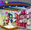 Детские магазины в Переславле-Залесском