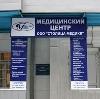 Медицинские центры в Переславле-Залесском