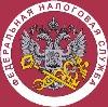 Налоговые инспекции, службы в Переславле-Залесском