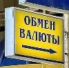 Обмен валют в Переславле-Залесском