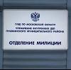 Отделения полиции в Переславле-Залесском