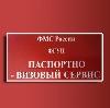 Паспортно-визовые службы в Переславле-Залесском