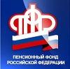 Пенсионные фонды в Переславле-Залесском