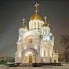 Религиозные учреждения в Переславле-Залесском