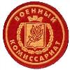 Военкоматы, комиссариаты в Переславле-Залесском