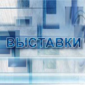 Выставки Переславля-Залесского