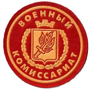 Военкоматы, комиссариаты Переславля-Залесского